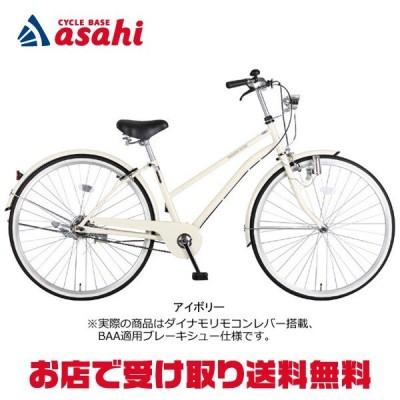 「あさひ」イノベーションファクトリーCITY -L 27インチ 変速なし ダイナモライト シティサイクル 自転車