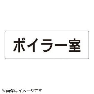 ユニット ユニット 室名表示板 ボイラー室 アクリル(白) 50×150×2厚