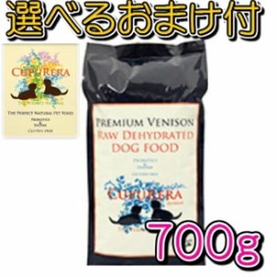 【選べるおまけ付】CUPURERA(クプレラ) EXTREME プレミアム・ベニソン 700g