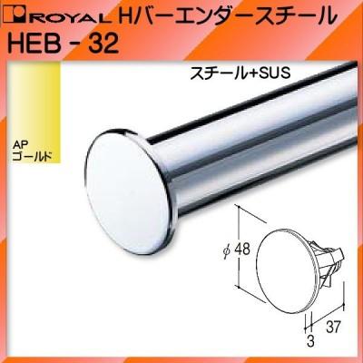 Hバーエンダー スチール ロイヤル APゴールド HEB-32 [φ48×3t]
