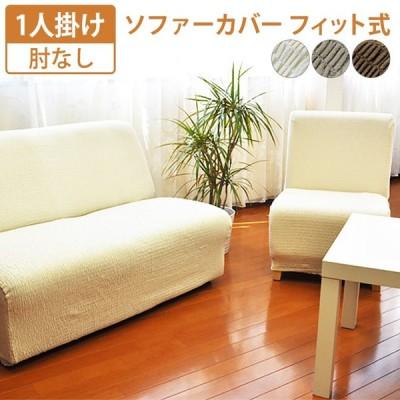 純日本製 抗菌防臭 ソファーカバー フィット式 ストレッチ 1人掛け 肘なし Toricot(トリコ)