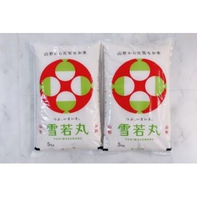 A52-008 【令和2年産】特別栽培米 雪若丸10kg【新米】