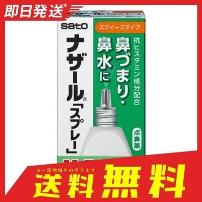 ナザール「スプレー」スクイーズタイプ 30mL 点鼻薬 鼻づまり 鼻水 アレルギー性鼻炎 花粉症 市販薬 NAZAL (1個)  第2類医薬品