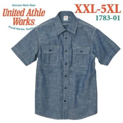 【XXL-5XL】T/C シャンブレー ワーク シャツ(半袖)1783-01 ビッグ・大きいサイズ・カジュアル・メンズ・ネコ目ボタン・UNITED ATHLE・ユナイテッドアスレ