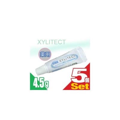 ホテルアメニティ 業務用歯磨き粉(歯みがき粉)(toothpaste) 薬用キシリテクト (XYLITECT)4.5g x5個セット (安心の1個ずつの個包装タイプです)
