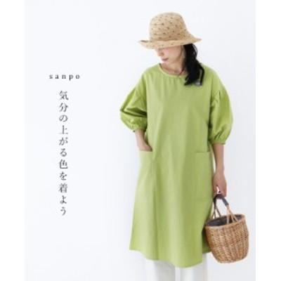 送料無料 夏新作 気分の上がる色を着ようワンピース cawaii sanpo レディース ファッション カジュアル ナチュラル コットン 7分袖 ナチ