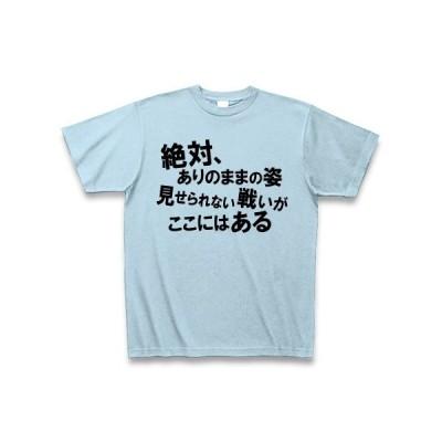 絶対、ありのままの姿見せられない戦いがここにはある Tシャツ(ライトブルー)