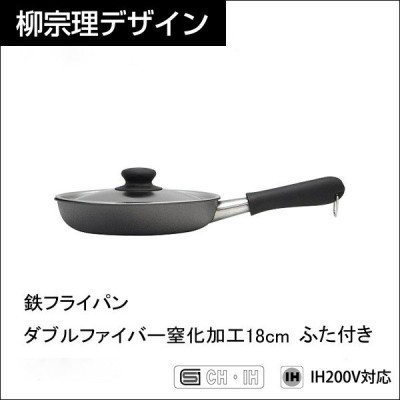 柳宗理 鉄フライパン ダブルファイバー窒化加工 18cm ふた付き IH200V対応
