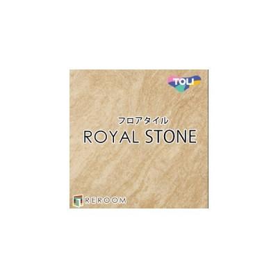 床材 フロアタイル 床 張替え ロイヤルストーン PST2100 1ケース14枚入り(2.83m2)