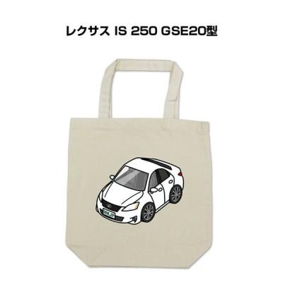 MKJP トートバッグ エコバッグ 車好き プレゼント 車 メンズ 男性 かっこいい 外車 レクサス IS 250 GSE20型 ゆうパケット送料無料