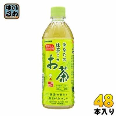 サンガリア あなたの抹茶入りお茶 500ml ペットボトル 48本 (24本入×2 まとめ買い)