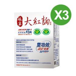 【娘家】大紅麴三盒組(30粒/盒)