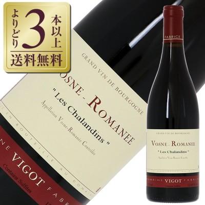 赤ワイン フランス ブルゴーニュ ドメーヌ ヴィゴ ファブリス ヴォーヌ ロマネ レ シャランダン 2017 750ml  wine