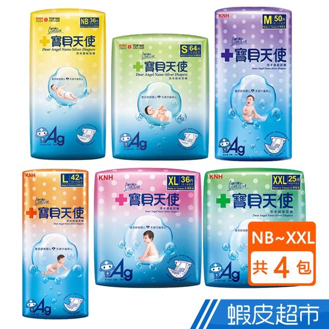 康乃馨 寶貝天使紙尿褲 4包(箱購) 現貨 蝦皮直送
