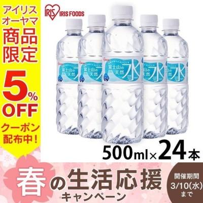 水 500ml 24本 富士山の天然水 アイリスオーヤマ 500ml×24 ペットボトル ミネラルウォーター 天然水 【代引き不可】