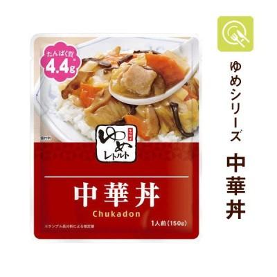 低たんぱく 中華丼 1袋(150g)減塩 腎臓病食 ゆめシリーズ キッセイ薬品