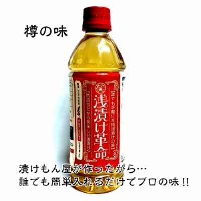 樽の味 浅漬け革命500mlペットボトル1本 国産 無添加 浅漬けの素