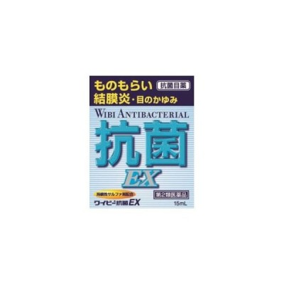 (第2類医薬品) 滋賀県製薬 ワイビー抗菌EX 15ml  返品種別B