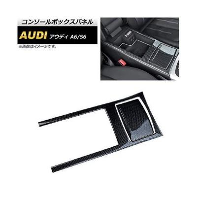 AP コンソールボックスパネル ブラックカーボン ステンレス製 入数:1セット(2個) アウディ S6 C7 2012年08月?2019年0
