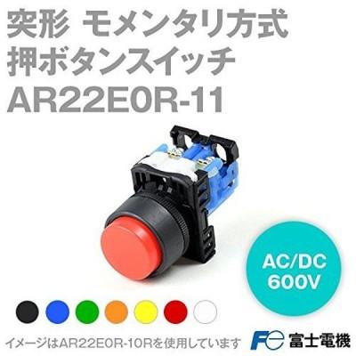 取寄 富士電機 押ボタンスイッチ AR・DR22シリーズ AR22E0R-11□ NN