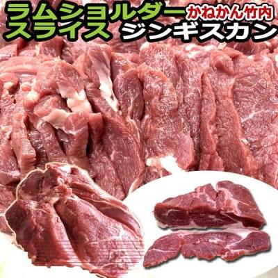ジンギスカン たれ付 北海道 ギフト ラム ショルダー スライス 焼肉・BBQ 札幌風 味の付かないジンギスカン ラム肉 500g