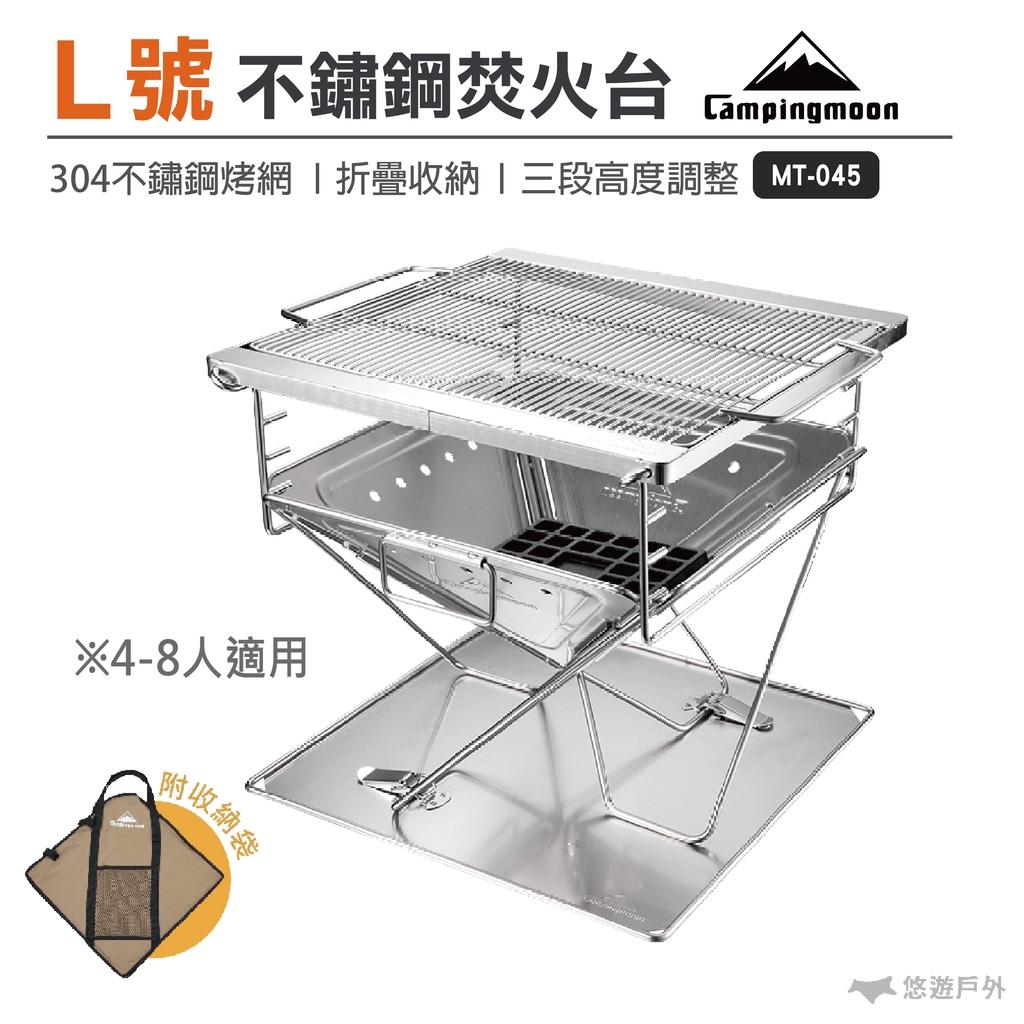 【柯曼】焚火台L號 MT-045 304不鏽鋼 焚火臺 燒烤爐 烤肉爐 燒烤架 悠遊戶外