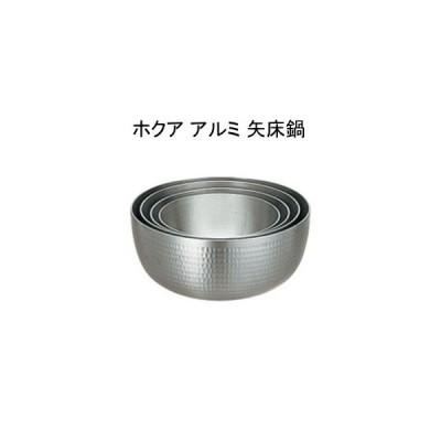 ホクア アルミ 矢床鍋 15cm AYT-08