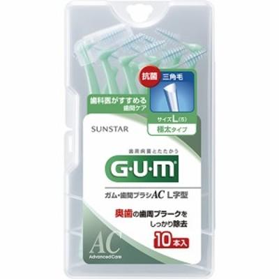 【ガム 歯周プロケア 歯間ブラシ L字型 サイズL(5) 10本入】[代引選択不可]