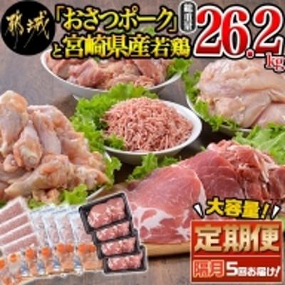 大容量!隔月5回お届け!「おさつポーク」と宮崎県産若鶏定期便_T40(5)-1405