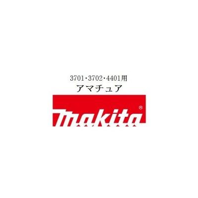 マキタ トリマ用アマチュア(3701/3702/4401用) 511930-5