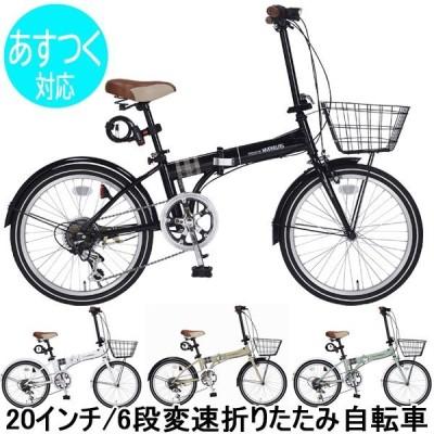 折りたたみ自転車 20インチ シマノ6段変速 オールインワン MyPallas(マイパラス) MF206
