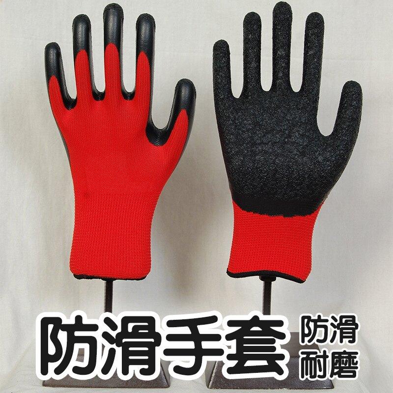 防滑手套 塗膠手套 止滑手套 橡膠手套 工作手套