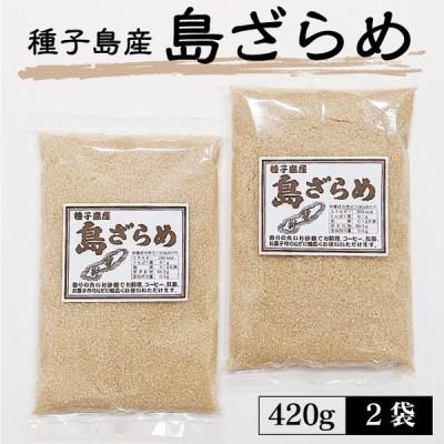 島ざらめ 砂糖 種子島産 420g×2袋 さとうきび 送料無料