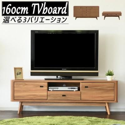 テレビ台 テレビボード ローボード 北欧 テレビラック 木製