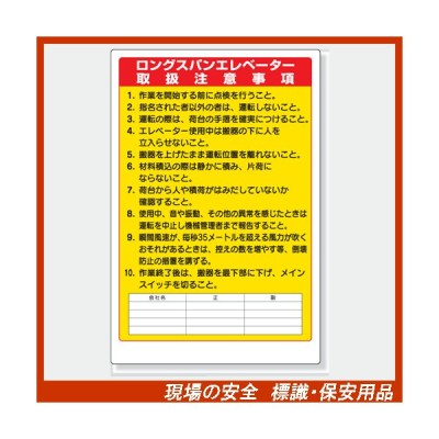 建設機械関係標識 ロングスパンエレベーター取扱注意事項 900×600×1.2mm厚 331-10A エコユニボード製(穴6ヶ所)