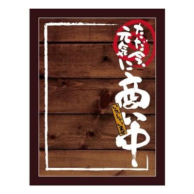 マジカルボード 商い中 濃木目 Mサイズ No.25570 (受注生産)