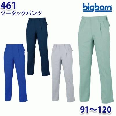 BIGBORN 461 ツータックパンツ 91から120 ビッグボーン作業服