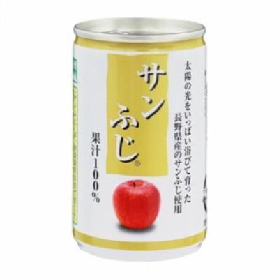 信州りんごジュース サンふじ 160g缶/6P×5