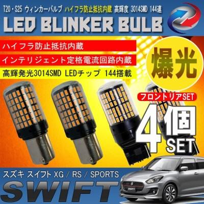スイフト XG RS スポーツ T20 S25 LED ウィンカーバルブ 4個セット 3014SMD 144連 爆光 ハイフラ防止抵抗内蔵