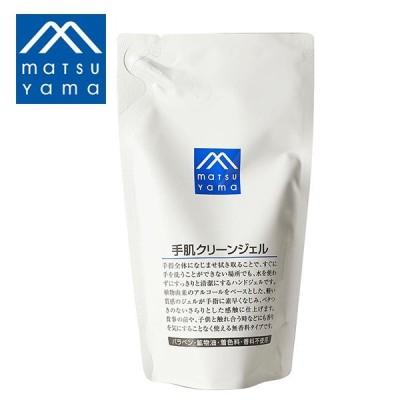 松山油脂 Mマーク 手肌クリーンジェル 詰替用 220ml   ハンドジェル アルコール 無香料 速乾 水いらず ジェル 敏感肌 詰め替え