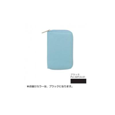 PUレザー36ポケットカードケース ブラック PU-36PCA-01