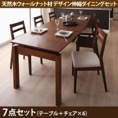ダイニングテーブルセット 6人用 天然木ウォールナット材 デザイン伸縮ダイニングセット 7点セット テーブル+チェア6脚 W140-240