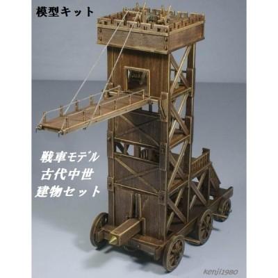 模型キット 戦車 木製 組み立て 古代 中世 ローマ軍 クラシック戦車 モデルシリーズ 木造模型キット 送料無料