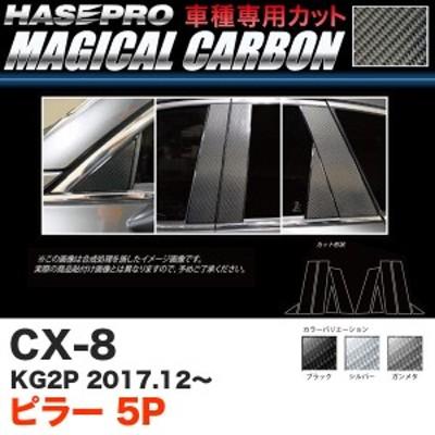 ハセプロ マジカルカーボン ピラー 5P CX-8 KG2P H29.12~ カーボンシート【ブラック/ガンメタ/シルバー】全3色