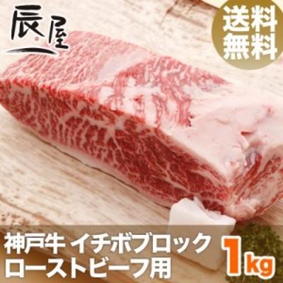 神戸牛 ローストビーフ用 イチボ ブロック 1kg 送料無料  冷蔵