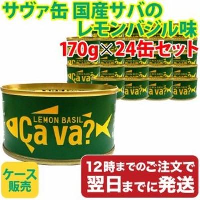 岩手県産株式会社 サヴァ缶 国産サバのレモンバジル味 170g×24缶セット ケース販売 鯖缶 サバ缶