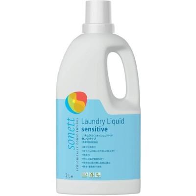 ソネット SONETT 洗濯用洗剤 オーガニック 無香料 ナチュラルウォッシュリキッド センシティブ センシティブ 2L
