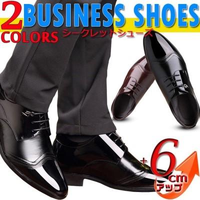 シークレットシューズ 革靴 ビジネスシューズ メンズ 上げ底靴 6cmアップ レザーシューズ 紳士靴 通勤用