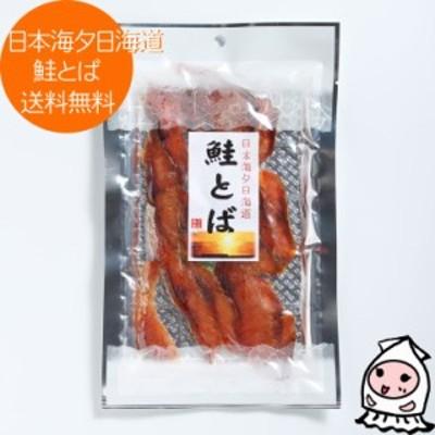 日本海夕日海道 鮭とば お取り寄せ 酒の肴 おつまみ 珍味 ゆうパケ送料無料 648円