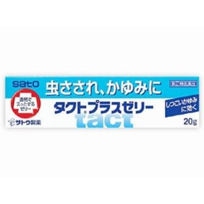 【指定第2類医薬品】 タクトプラスゼリー 20g